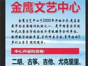 金鷹文藝中心
