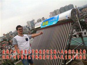 桂林皇明太阳能售后维修电话-桂林皇明太阳能售后服务
