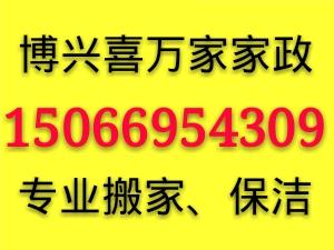 博兴县喜万家家政专业搬家保洁空调移机