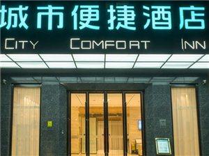 城市便捷酒店(云夢左岸店)