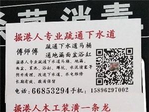 掘港镇如东县疏通下水管道掏马桶厕厨66853294