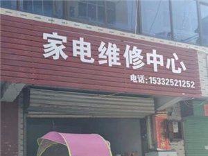 家電維修服務中心