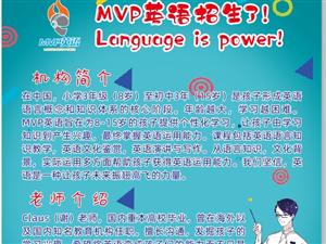 MVP英語招生啦