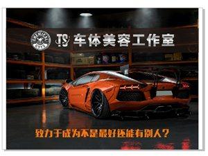 TS汽车美容工作室