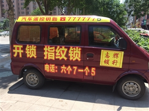 臨胊志輝開鎖換鎖@上門服務,24小時