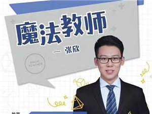 广饶儒子林教育,未来魔法校五年级数学培优,招生啦!
