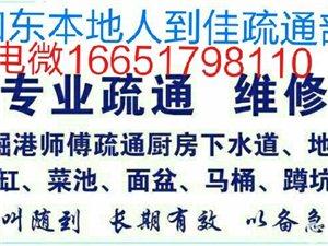 如东县疏通下水管道掘港镇清理厕所马桶掏卫生厨房菜池