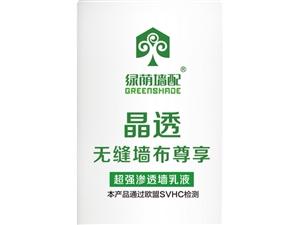 洛陽綠蔭墻配|洛陽乳膠漆基膜專賣