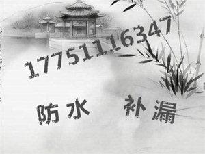 江宁外墙漏水维修江宁阳台补漏l