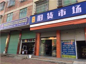 寻乌城南旧货市场