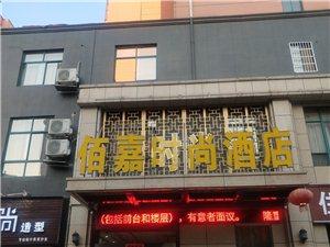 佰嘉時尚酒店