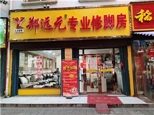 郑远元专业修脚房