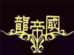 龍帝國KTV