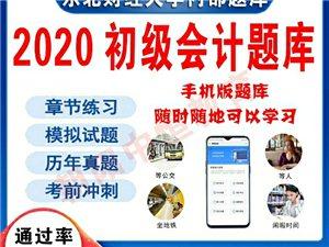 2020年初級會計精準題庫(東北財經大學版)