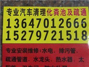 13647012666 汽车清理化粪池及疏通
