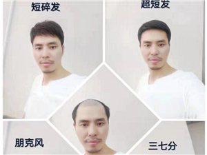 金汉芳时尚假发