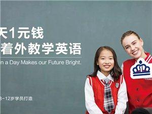 一年365元,跟外教學英語