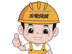 改水電,線路改造,維護,維修,……