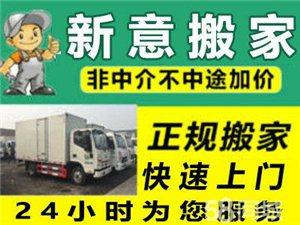 小型搬家提供2.5噸貨車,一站式服務,