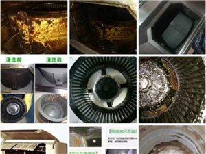 欒川專業家電清洗、家電維修