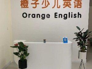 少兒橙子英語