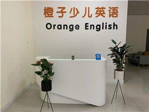 橙子少兒英語