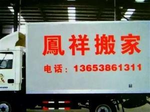 滎陽鳯祥搬家服務公司,長短途搬家拉貨