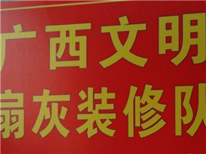广西文明扇灰装修队