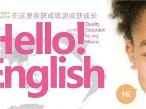 临清精品英语辅导