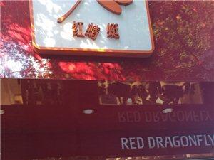 紅蜻蜓專賣店品牌轉讓