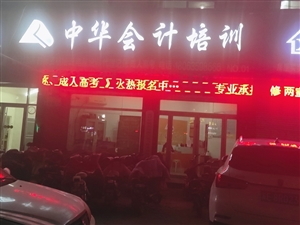 臨清中華會計培訓2020年新班火熱招生中