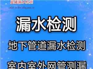 蓟县地下管道漏水检测管网测漏管线探测维修