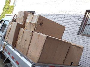 搬家貨運、回收舊摩托車、舊家電等