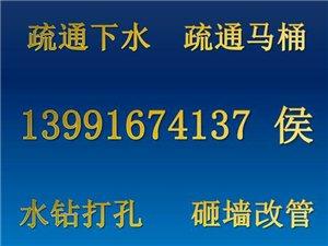 新聞:韓城市通下水的電話號碼