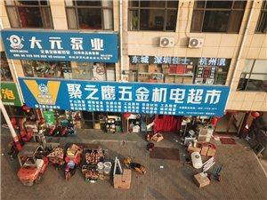 五金机电超市收银员导购员招聘