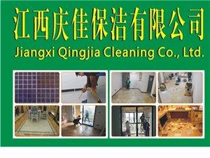 衛生保潔、家電消毒清洗