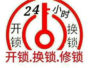 鄭州東區開鎖公司,東區換鎖電話