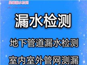 天津蓟州地下管道漏水检测管网测漏管线探测