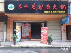 長瓊美蛙魚火鍋