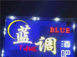 汝州蓝调酒吧