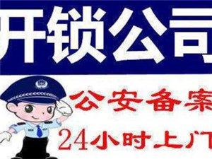 临泉恒信开锁公司6177110