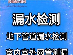 天津蓟县地下管道漏水检测管网测漏管线探测查漏水
