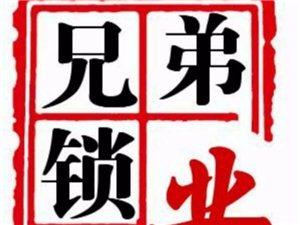 韓城兄弟鎖業(礦馨園店)