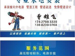 水电安装,空调安装维修