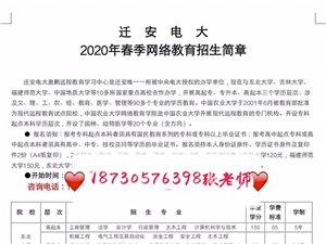遷安電大2020年春季招生啦,新增護理藥學專科!