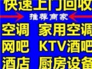 空調回收、酒店、賓館、工廠、KTV等廢舊物質