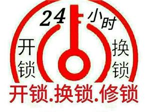 郑州开锁公司电话号码多少