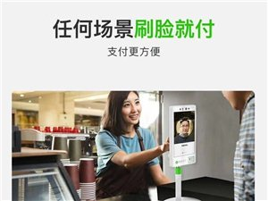商家刷脸支付系统免费安装