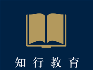 知行教育寒假輔導班招新啦!
