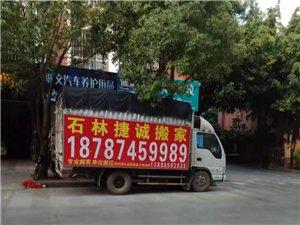 石林捷诚搬家公司18787459989